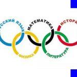 Зачем ученику участвовать в олимпиадах?