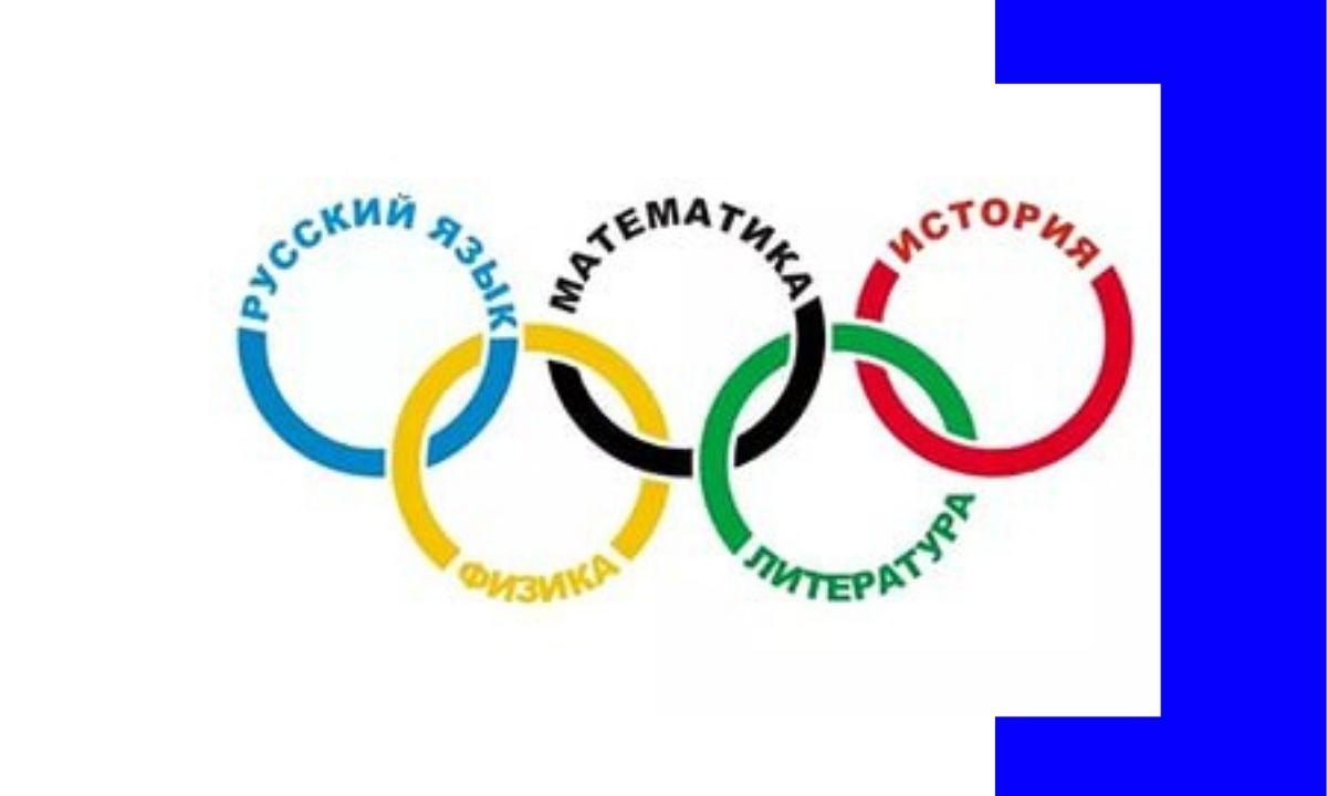 Участвовать в олимпиадах!