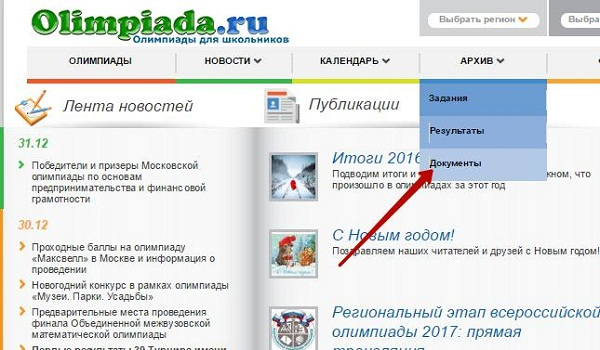 Бесплатные_олимпиады_2