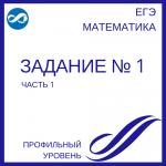 Разбор задания № 1 ЕГЭ по математике