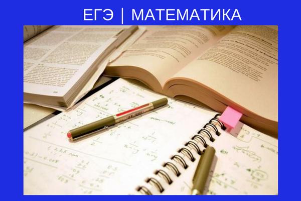 Разбор задания егэ по математике профильного уровня. часть 3