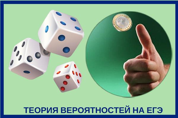 Подбрасывание монеты, броски кубика. Теория вероятностей. Часть 2