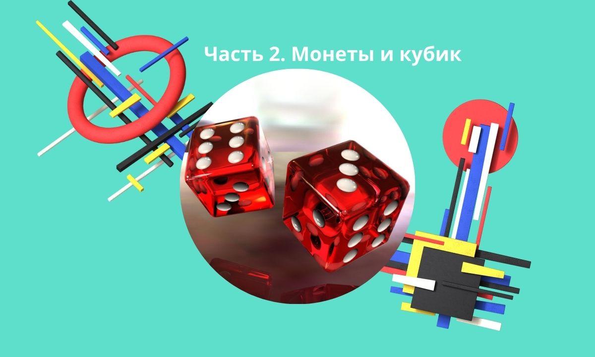 Часть 2. Подбрасывание монеты, броски кубика. Теория вероятностей.