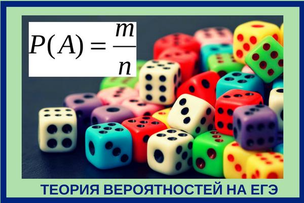 Теория вероятностей на ЕГЭ. Простые задачи. Часть 1