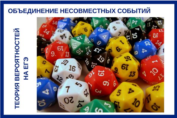 Теория вероятностей. Объединение несовместных событий