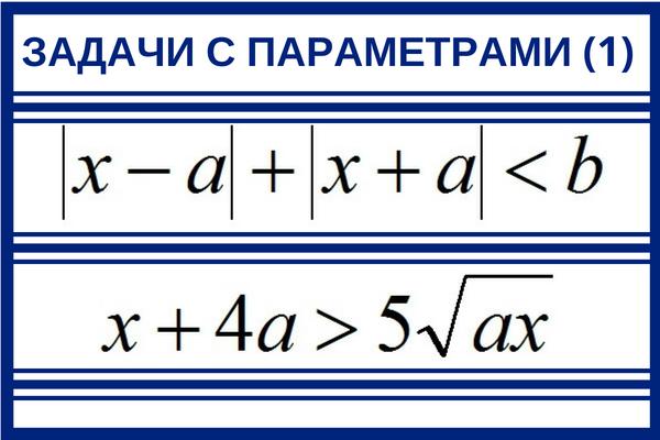 Задачи с параметрами. часть 1