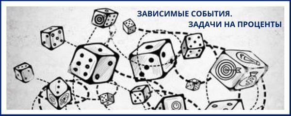 Теория вероятностей на егэ. Часть 5